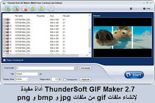 ThunderSoft GIF Maker 2.7 أداة مفيدة لإنشاء ملفات gif من ملفات jpg و bmp و png