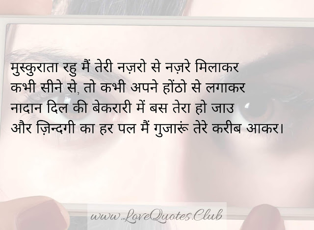 best love quotes for girlfriend in Hindi