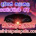 Lagna Palapala Ada Dawase  | ලග්න පලාපල | Sathiye Lagna Palapala 2020 | 2020-02-07