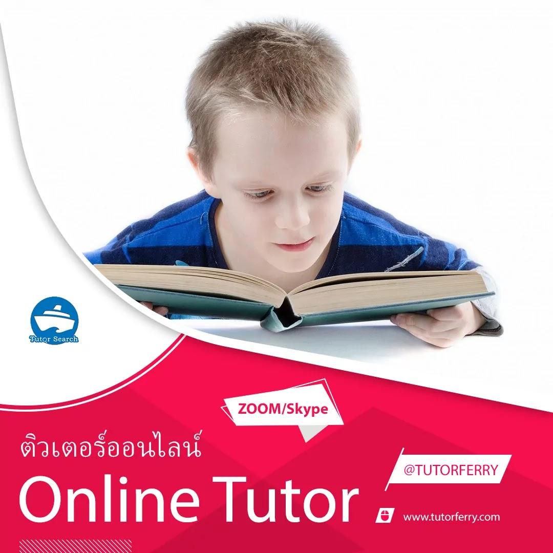 ติวเตอร์สอนออนไลน์