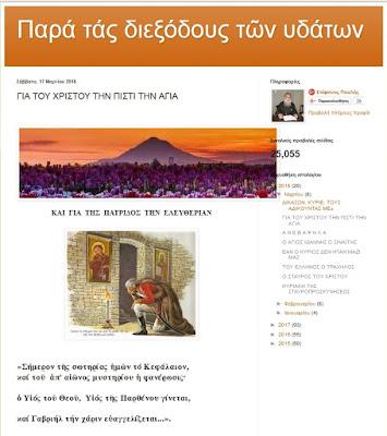 http://newanapalmoi.blogspot.gr/2018/03/blog-post_17.html