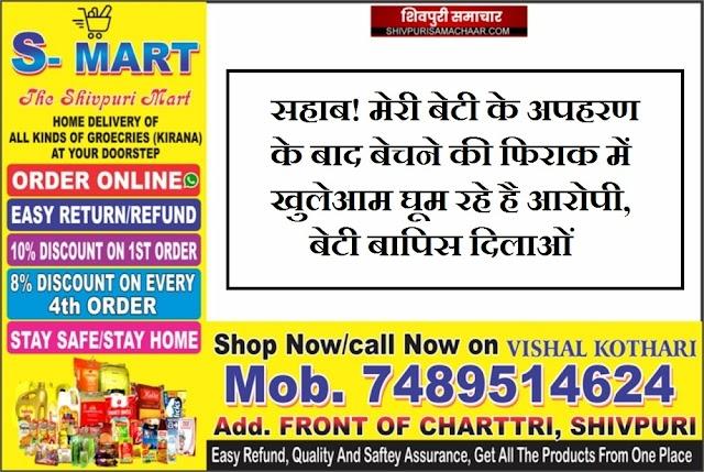 सहाब! मेरी बेटी के अपहरण के बाद बेचने की फिराक में खुलेआम घूम रहे है आरोपी, बेटी वापस दिलाओ - Shivpuri News