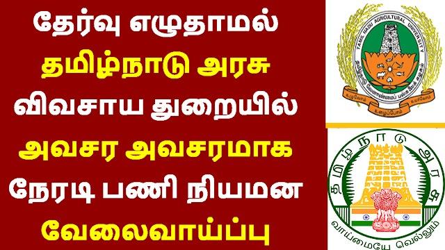 தேர்வு எழுதாமல் தமிழ்நாடு அரசு விவசாய துறையில் அவசர அவசரமாக நேரடி பணி நியமன வேலைவாய்ப்பு | TNAU-Tamil Nadu Agricultural Recruitment 2021