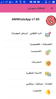 تحميل واتساب عبودي محروس AMWhatsApp آخر إصدار.