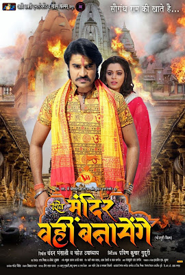 Shiv Mandir Wahi Banayenge 2019 Bhojpuri Pre-DVDRip 600MB