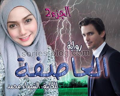 رواية العاصفة الجزء الثاني كاملة - الشيماء محمد