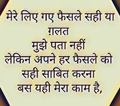 inspirational quotes in hindi about life and student with images