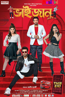 Bhaijaan Elo Re (2018) Kolkata Bangali Movie Mp3 Songs Album Download