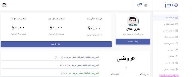 موقع منجز للربح monjaz | افضل واسهل مواقع الربح المجانية