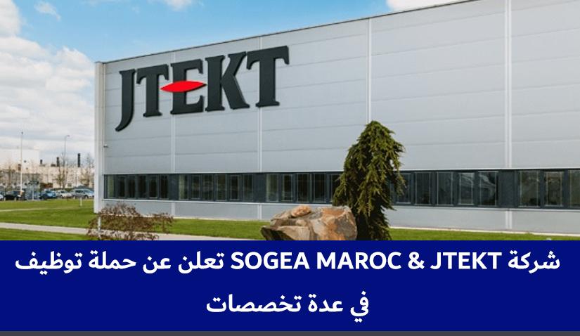شركة SOGEA MAROC & JTEKT تعلن عن حملة توظيف في عدة تخصصات