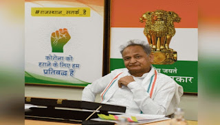 'Moksha Kalash Yojana 2020'—Rajasthan