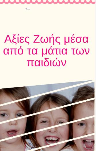 Ενα ξεχωριστό περιοδικό  7 νηπιαγωγείων από  όλη την Ελλάδα!