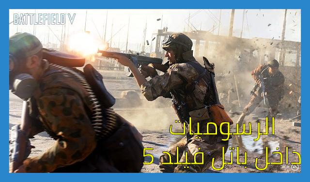 download battlefield V PC