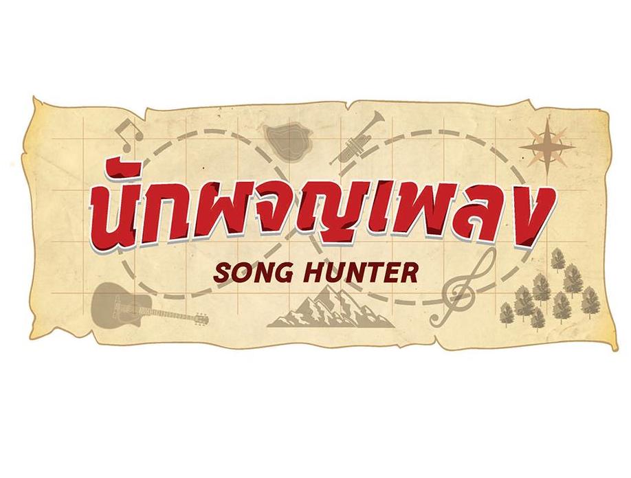 Download [Mp3]-[TV Songs] รวมเพลงจากรายการนักผจญเพลงทางช่อง Thai PBS ใชชุด นักผจญเพลง 4shared By Pleng-mun.com