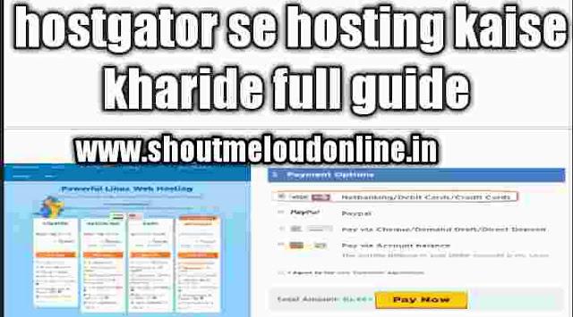 Hostgator Se Hosting Kaise Kharide full guide