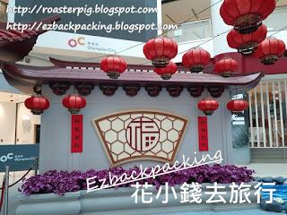 2021香港新春元宵佈置:奧海城新春遊園會