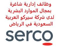 وظائف إدارية شاغرة بمجال الموارد البشرية لدى شركة سيركو العربية السعودية في الرياض تعلن شركة سيركو العربية السعودية, عن توفر وظيفة إدارية شاغرة لذوي الخبرة بمجال الموارد البشرية, للعمل لديها في الرياض وذلك للوظائف التالية: مدير الموارد البشرية  HR Manager: المؤهل العلمي: بكالوريوس في الموارد البشرية, أو إدارة الأعمال, أو ما يعادلهم للتـقـدم إلى الوظـيـفـة اضـغـط عـلـى الـرابـط هـنـا       اشترك الآن في قناتنا على تليجرام        شاهد أيضاً: وظائف شاغرة للعمل عن بعد في السعودية     أنشئ سيرتك الذاتية     شاهد أيضاً وظائف الرياض   وظائف جدة    وظائف الدمام      وظائف شركات    وظائف إدارية                           لمشاهدة المزيد من الوظائف قم بالعودة إلى الصفحة الرئيسية قم أيضاً بالاطّلاع على المزيد من الوظائف مهندسين وتقنيين   محاسبة وإدارة أعمال وتسويق   التعليم والبرامج التعليمية   كافة التخصصات الطبية   محامون وقضاة ومستشارون قانونيون   مبرمجو كمبيوتر وجرافيك ورسامون   موظفين وإداريين   فنيي حرف وعمال     شاهد يومياً عبر موقعنا وظائف السعودية لغير السعوديين وظائف السعودية اليوم وظائف السعودية للنساء وظائف اليوم وظائف كوم وظائف السعودية 24 وظائف في السعودية للاجانب وظائف حكومية وظائف الذكاء الاصطناعي في السعودية وظائف مترجمين في الرياض وظائف ميكانيكي سيارات في جدة مطلوب عاملة نظافة بجدة وظائف ميكانيكي سيارات في السعودية وظائف مترجمين في السعودية الشركة السعودية للصناعات العسكرية توظيف وظائف صندوق الاستثمارات العامة السعودية مستشار قانوني الرياض وظائف الأمن السيبراني في السعودية وظائف قهوجي في الرياض وظائف تصوير في الرياض وظائف ترجمة جدة وظائف ترجمة الرياض الهيئة السعودية للمقاولين وظائف وظائف حراس امن جنوب الرياض وظائف سائقين اليوم السعودية وظائف تمريض الرياض وظائف مشرفين امن الرياض وظائف حراس امن براتب 5000 الرياض وظائف امن المعلومات في السعودية وظائف فني كهرباء جدة