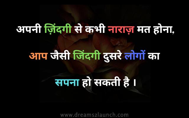 anmol vachan hindi me
