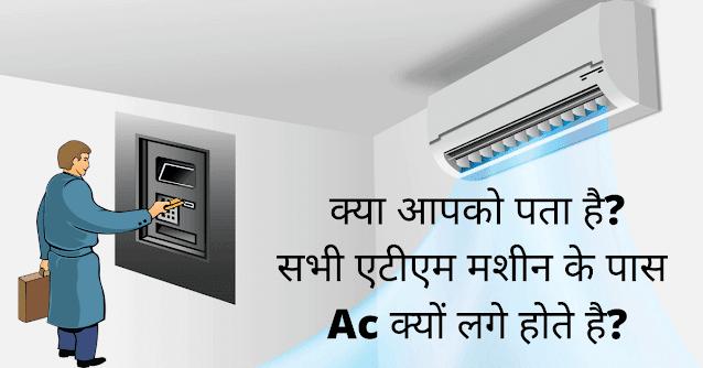 सभी ATM में AC क्यों लगा होता है?