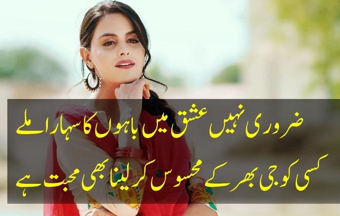 Urdu Poetry Romantic & Lovely , Urdu Shayari Ghazals Rain