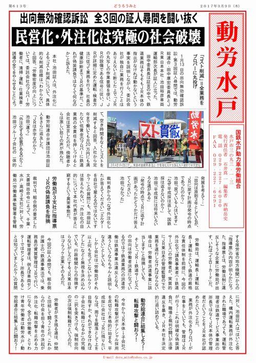 http://file.doromito.blog.shinobi.jp/2a06c225.pdf