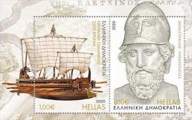 ΕΛΤΑ: Σειρές γραμματοσήμων για τη Μάχη των Θερμοπυλών και τη Ναυμαχία της Σαλαμίνας