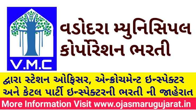 VMC Gujarat officer and inspector Requirement 2019