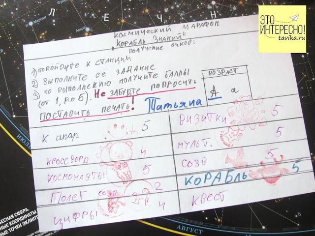 Детский праздник ко Дню космонавтики: космический марафон