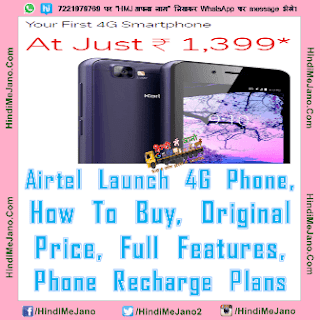 Tags- airtel 4g phone booking, airtel 4g phone specification, airtel 4g phone 2500, airtel 4g phone plans, airtel 4g phone 1000, airtel 4g phone features, airtel 4g phone images, airtel 4g phone offer, airtel 4g phone launch date, airtel 4g phone new, airtel 4g phone, airtel 4g phone 1399, airtel 4g phone at 2500, airtel 4g phone booking online, airtel 4g phone booking date, airtel 4g phone cost, airtel 4g phone check, airtel 4g phone compatibility, airtel 4g compatible phones in india, airtel 4g compatible phones list, airtel 4g customer care phone number, airtel 4g phone details, airtel 4g phone for 2500, airtel 4g for phone, price of airtel 4g phone, airtel 4g phone hindi, airtel 4g phone in 2500, airtel 4g in phone, airtel 4g phone keypad, airtel 4g phone launch, airtel 4g lte phones, airtel 4g supported phones list, airtel 4g mobile phone, airtel 4g mobile phone price, airtel 4g phone new launch, airtel 4g phone number, airtel 4g phone online booking, airtel 4g on phone, airtel 4g phone price 2500, airtel 4g phone photos, airtel 4g phone price, airtel 4g phone price in india, airtel 4g smartphone price, airtel 4g phone rs 2500, airtel 4g phone release date, airtel 4g phone registration, airtel 4g phone rs 1000, airtel 4g phone specs, airtel 4g phone settings, airtel 4g smartphone, airtel 4g support phone, airtel 4g smartphone specification, airtel 4g phone volte, www.airtel 4g phone, airtel 4g phone 2500 rs, airtel 4g in 2g phone