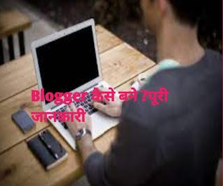 ब्लॉगर कैसे बने? पूरी जानकारी( How to become a blogger full information)