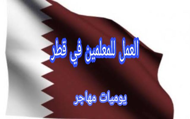 وظائف للعمل في قطر للمعلمين والأساتذة