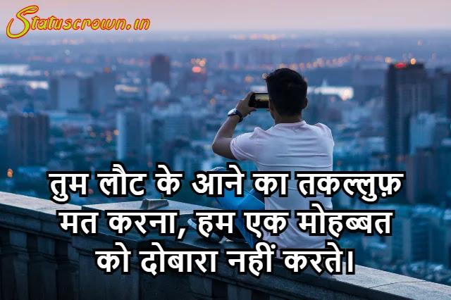 Whatsapp Status About Attitude In Hindi