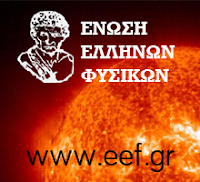 Ένωση Ελλήνων Φυσικών