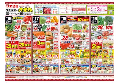 【PR】フードスクエア/越谷ツインシティ店のチラシ3月16日号