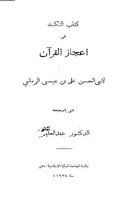 النكت في إعجاز القرآن - أبو الحسن علي بن عيسى الرماني
