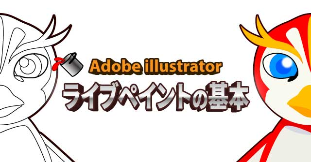 ぬり絵感覚で色塗りしよう! イラレ ライブペイントの基本 illustrator CC 使い方