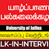 Vacancies in University of Jaffna, Sri Lanka