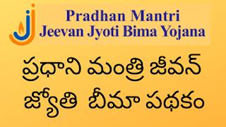 Pradhan Mantri Jeevan Jyoti Bhima Yojana