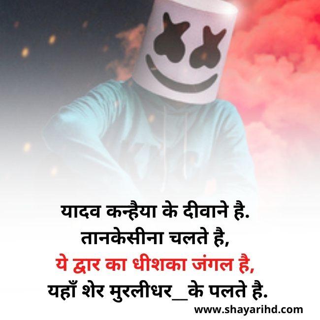 Yadav Ji Status In Hindi
