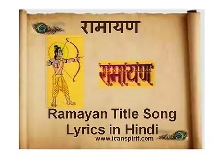 Title Song Lyrics in Hindi