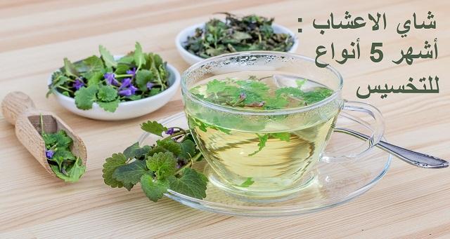 اشهر انواع شاي الاعشاب للتنحيف