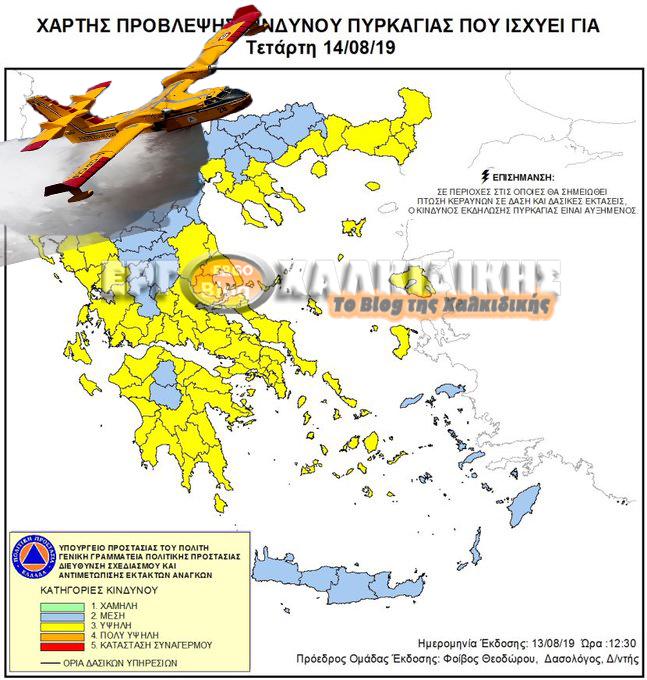 Υψηλός κίνδυνος εκδήλωσης πυρκαγιάς την Τετάρτη στην Χαλκιδική