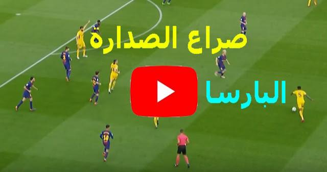 كورة اون لاين مباراة برشلونة واتلتيكو مدريد بث مباشر