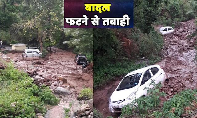 हिमाचल: बादल फटने से अर्की में बही 3 गाड़ियां, घरों को भी बारिश से नुकसान