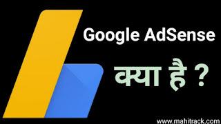 Google Adsense kya hai, adsense in hindi, गूगल एडसेंस