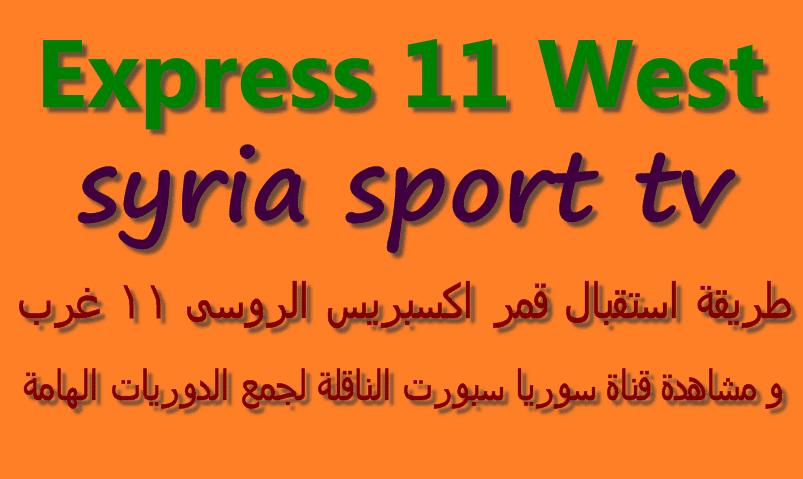 طريقة استقبال قمر اكسبريس الروسى 11 غرب و مشاهدة قناة سوريا سبورت الناقلة لجمع الدوريات الهامة
