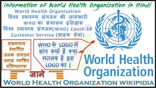 Information of World Health Organization in Hindi