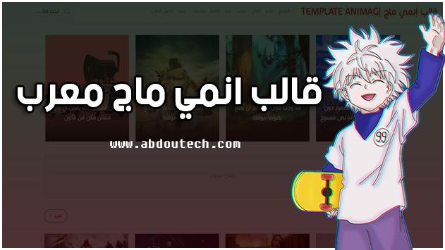 تحميل قالب انمي ماج معرب من عبدو تكنولوجي   template blogger ANIMAG