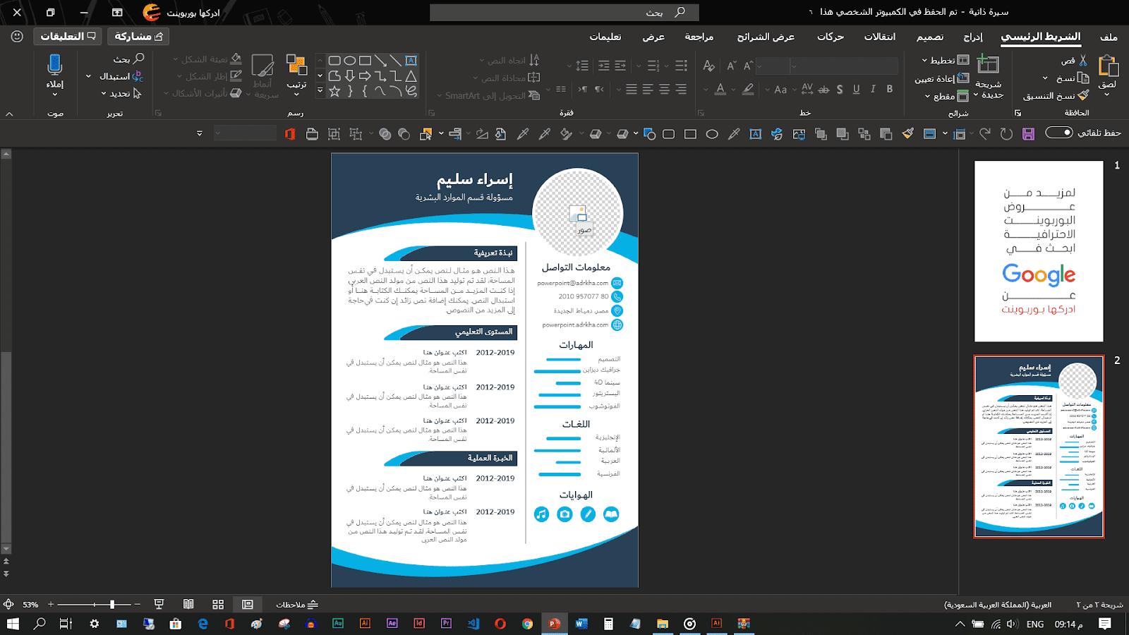 سيرة ذاتية cv عربي قابل للتعديل