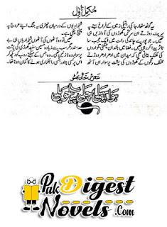 Hawa Sohaili Chali Piya Ki Haweli By Sehrish Khan Bhutto